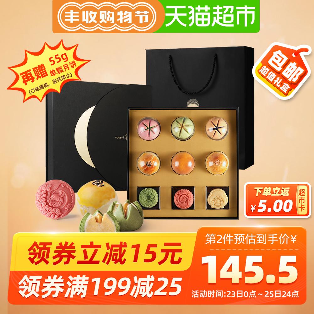 YOTIME糕点中秋节苏式集锦月饼礼盒装510g酥皮蛋黄流心团购送礼品