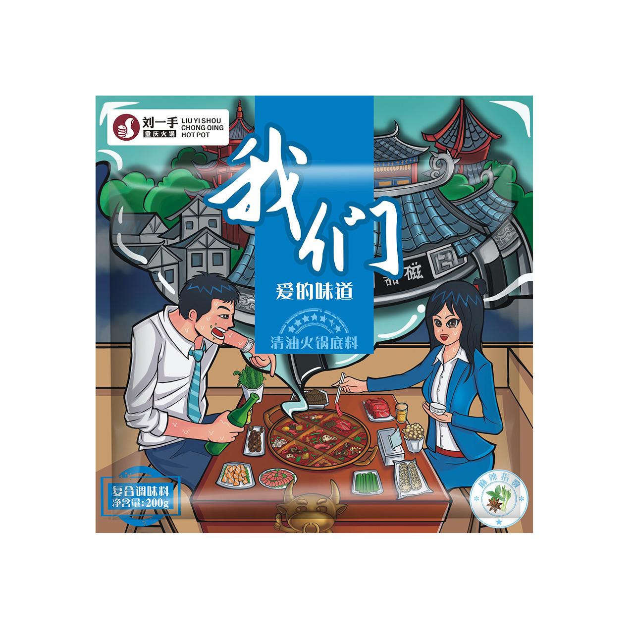 刘一手我们系列清油火锅底料200g重庆特产麻辣烫调料家用小火锅料