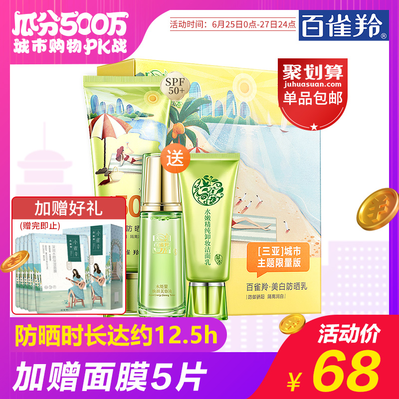 Baiqi Antelope sunscreen female isolation whitening SPF50 body outdoor waterproof sunscreen UV protection City version