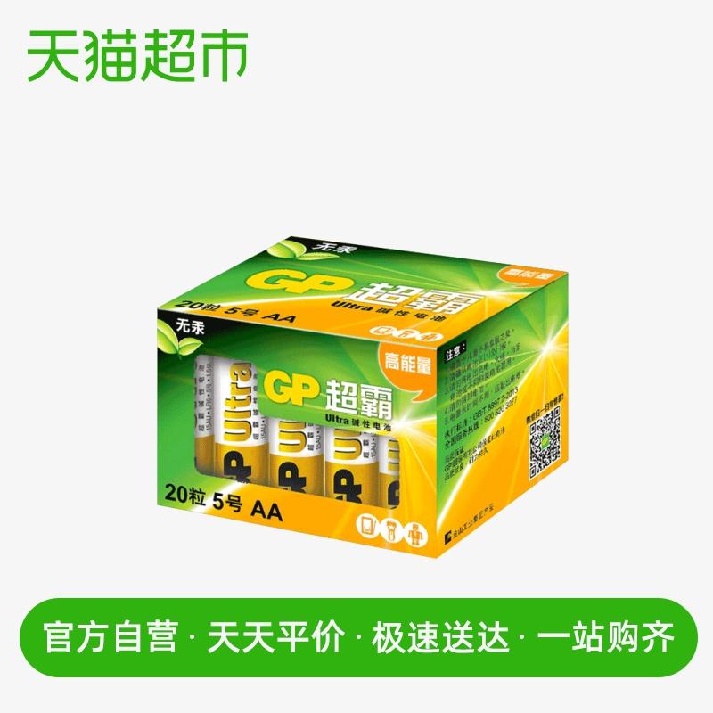 GP超霸电池 5号20节空调电视遥控器鼠标AA玩具碱性高能大容量电池