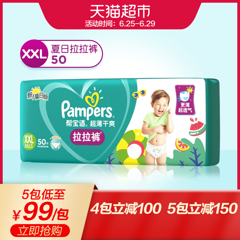 Pampers ultra-thin dry summer pull pants XXL50 breathable male and female baby diapers diapers