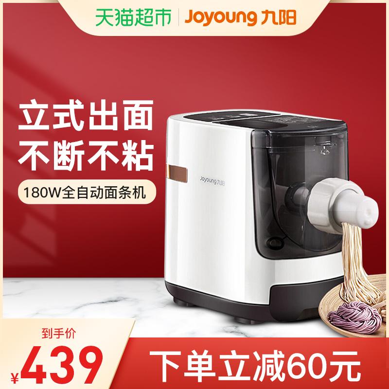 Joyoung/九阳 JYN-W3家用智能全自动面条机垂直出面电动压面机