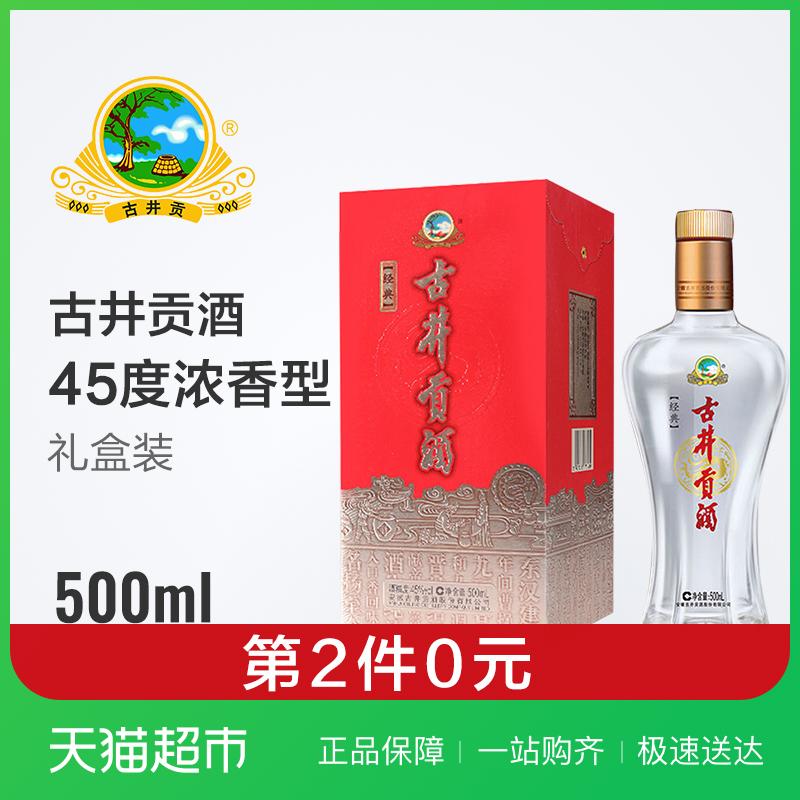 古井贡酒 经典50度 浓香型白酒500ml*2件