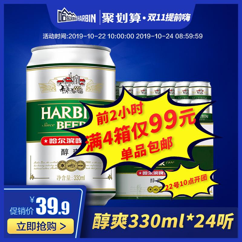 10点开始限前2小时,Harbin Beer 哈尔滨 醇爽9度 330ml*24听*4箱