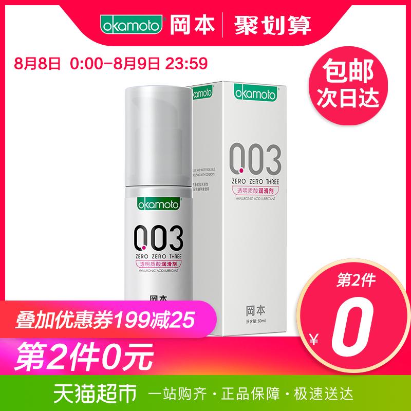 日本进口,Okamoto 冈本 003透明质酸润滑液 60ml*2件