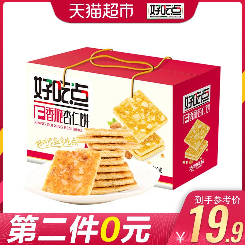 达利园 好吃点杏仁饼 800g*2件 双重优惠折后¥34.9包邮(拍2件)