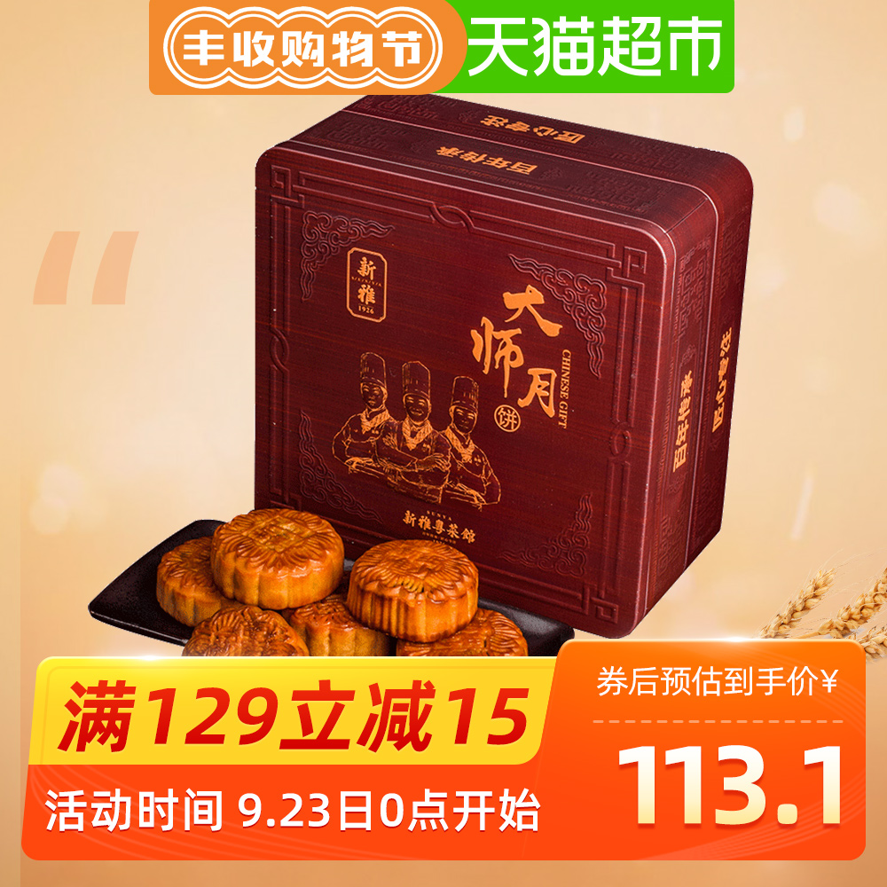 新雅大师月月饼铁盒双层800g中秋月饼礼盒送亲友蛋黄莲蓉五仁月饼