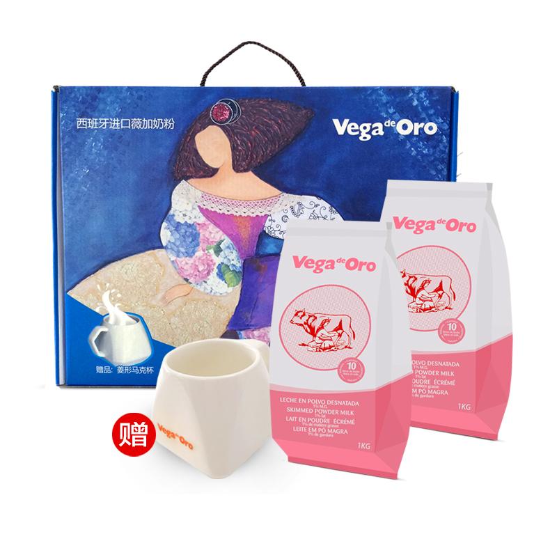 西班牙进口维加脱脂奶粉礼盒1000g*2袋健康低热量低脂肪成人奶粉
