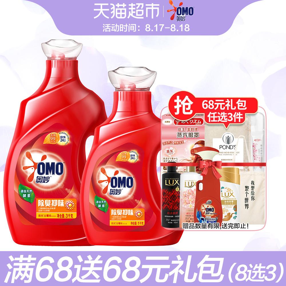 OMO 奥妙 除臭抑味洗衣液 1KG+3KG 聚划算双重优惠折后¥45.9包邮 送任意3件力士赠品
