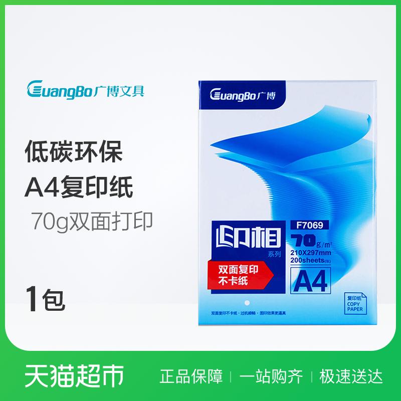 广博F7069 办公多功能复印/打印纸A4 200张/件70g