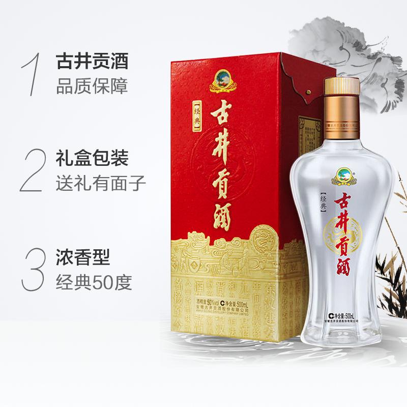 古井贡酒 经典50度 浓香型白酒 500ml*2件 69元包邮
