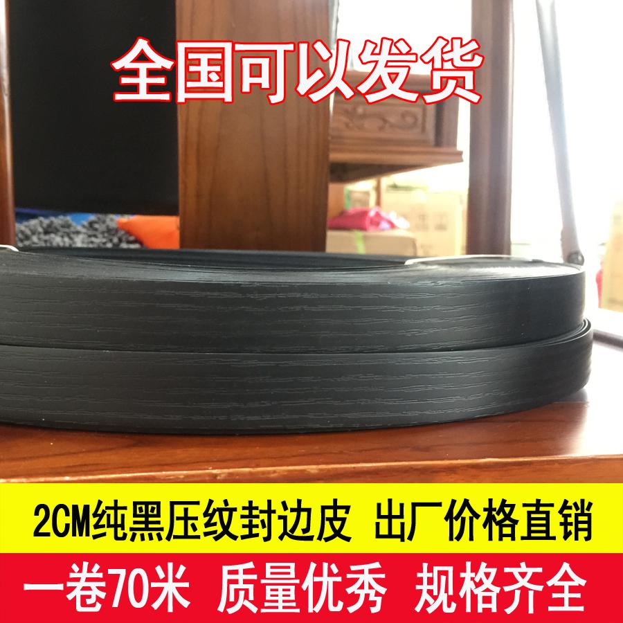 Пластиковая состыковачная кромка Love at home  PVC