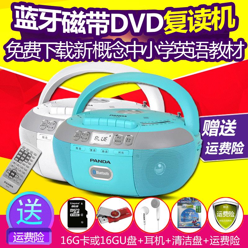 ~熊猫CD-880蓝牙CD复读机学生复读机DVD光盘录音机磁带cd一体播放机收录机U盘TF卡转录英语学习收录机复读机