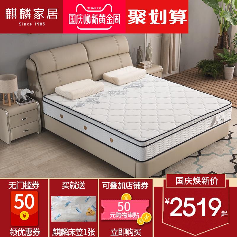 麒麟床垫舒适偏软席梦思床垫3cm天然乳胶分区袋装弹簧床垫凤凰台