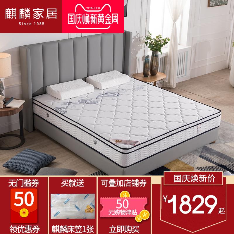 麒麟席梦思床垫乳胶椰棕独立弹簧床垫1.8米软硬两用丹枫雨露A