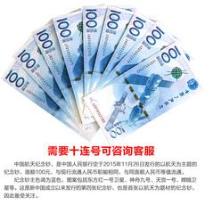 Юбилейная старинная банкнота Новый верность китайской