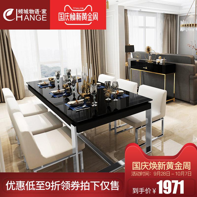 现代简约餐桌钢化玻璃餐桌椅组合不锈钢饭桌大小户型1.8米餐台