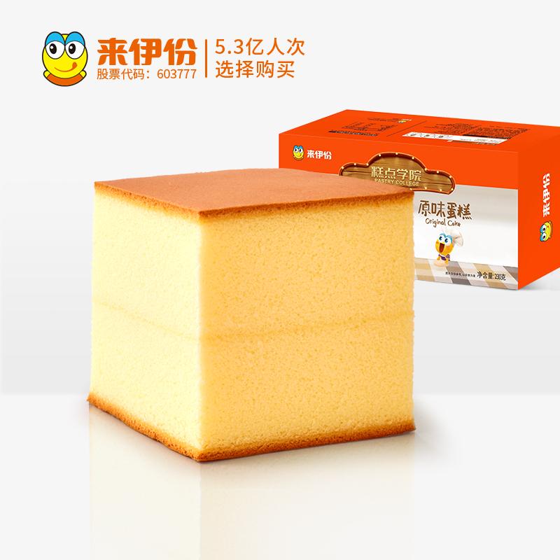 来伊份纯蛋糕早餐面包西式糕点心鸡蛋糕营养食品零食小吃原味230g