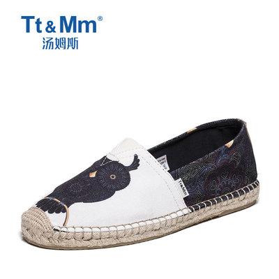 Tt&Mm-汤姆斯欧洲站玛丽草编亚麻底渔夫鞋男一脚蹬夏季懒人休闲鞋