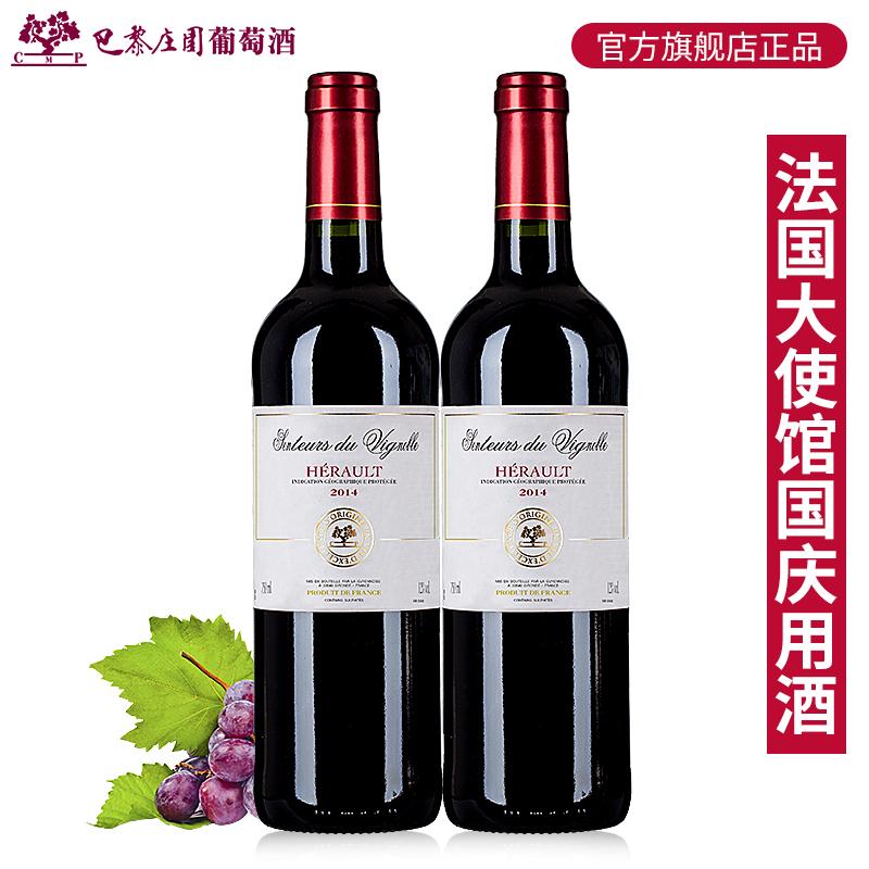 巴黎庄园葡萄酒卡帕纳干红2支装