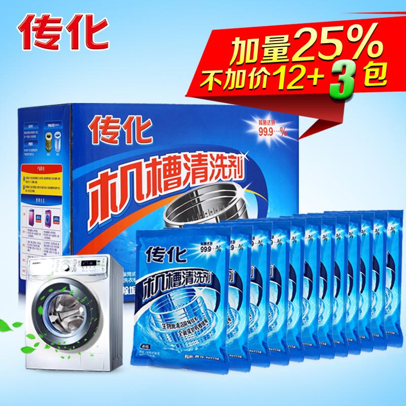 传化全自动洗衣机机槽清洗剂家用滚筒清洁剂去污除垢125g*12+3包