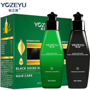 氧之源染发剂植物一洗黑洗发水 天然无刺激黑色纯焗油膏清水黑发
