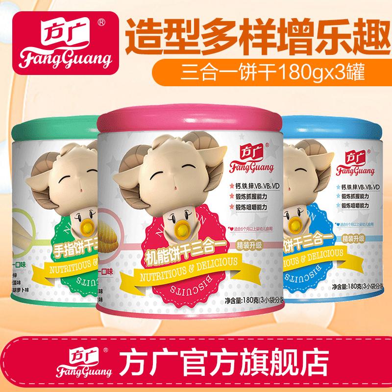 方广宝宝饼干 儿童零食6-12-18个月 180g*3罐婴儿辅食零食饼干