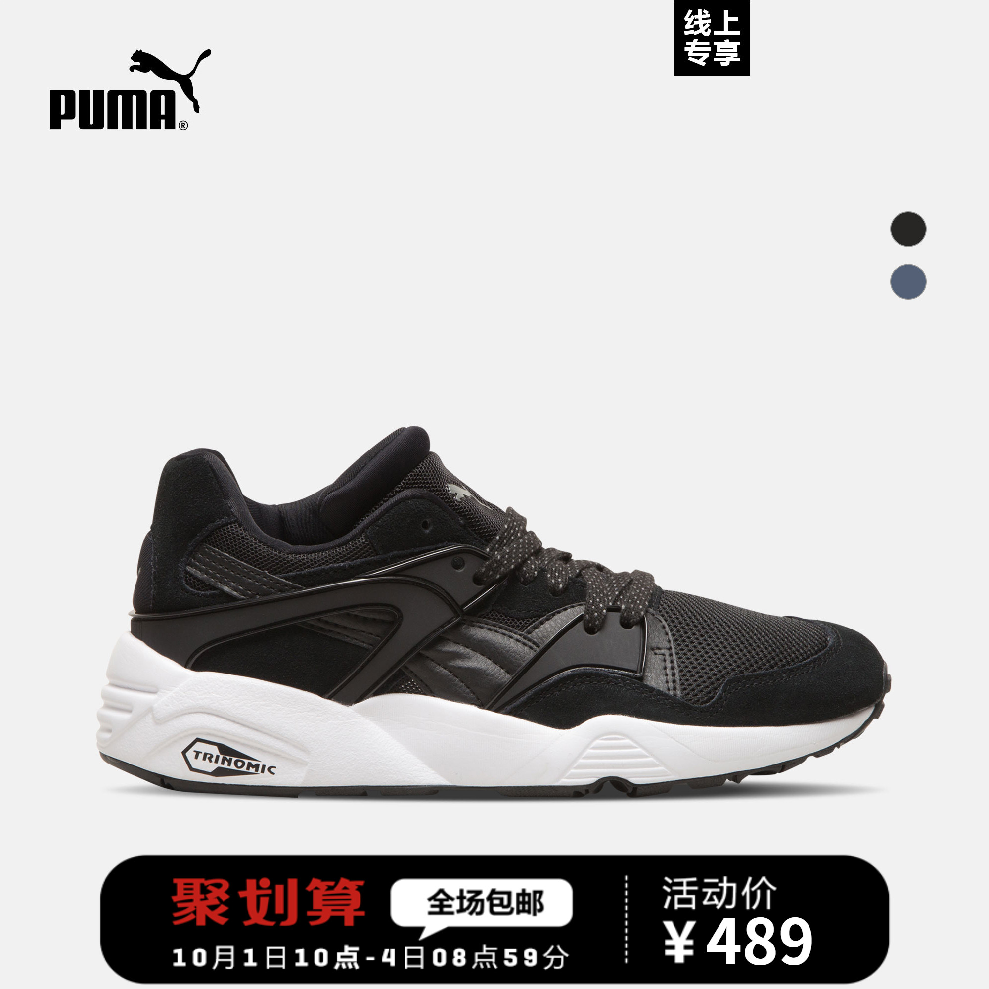 PUMA彪马官方 男女同款休闲鞋 BLAZE 365516