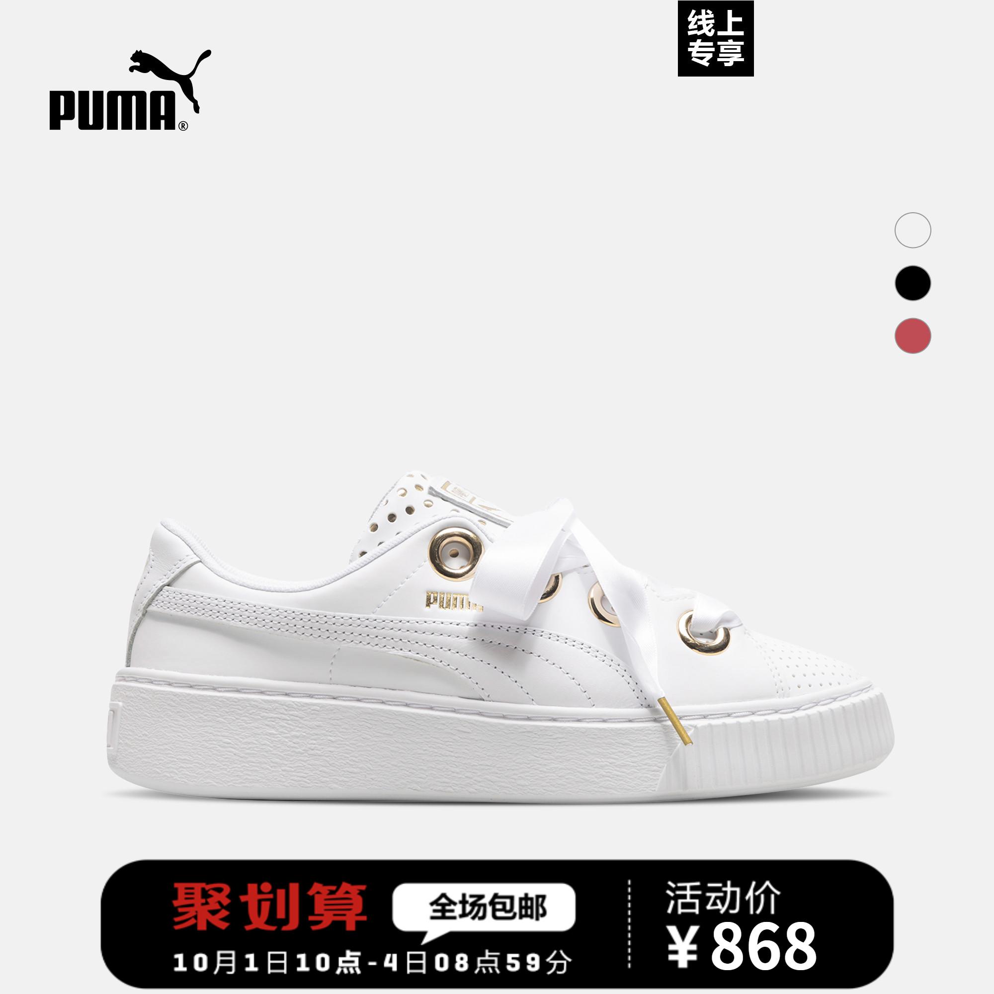 PUMA彪马官方 刘雯同款 女子厚底休闲鞋 Platform Kiss 366704