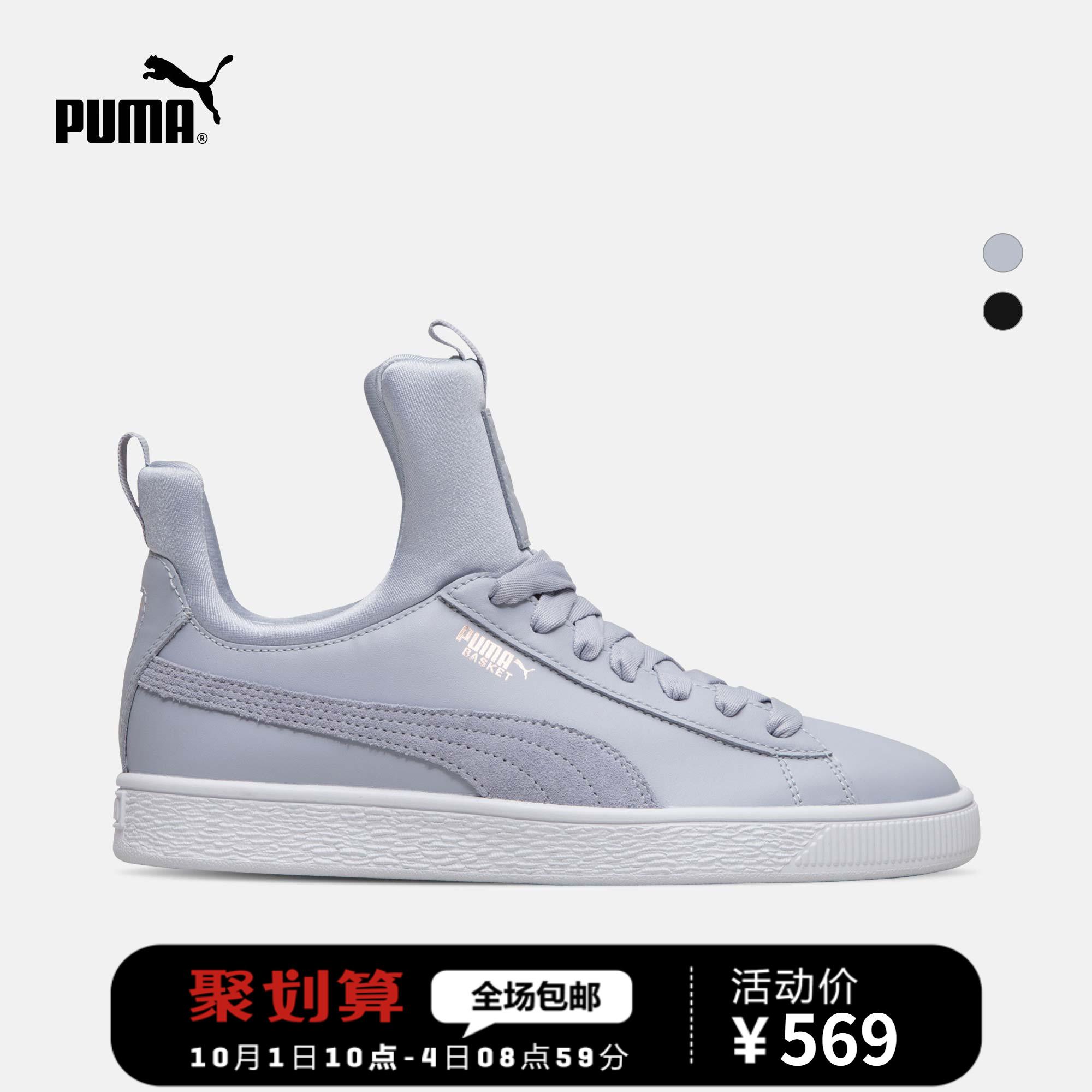 PUMA彪马官方 女子休闲鞋 Basket FIERCE 365480