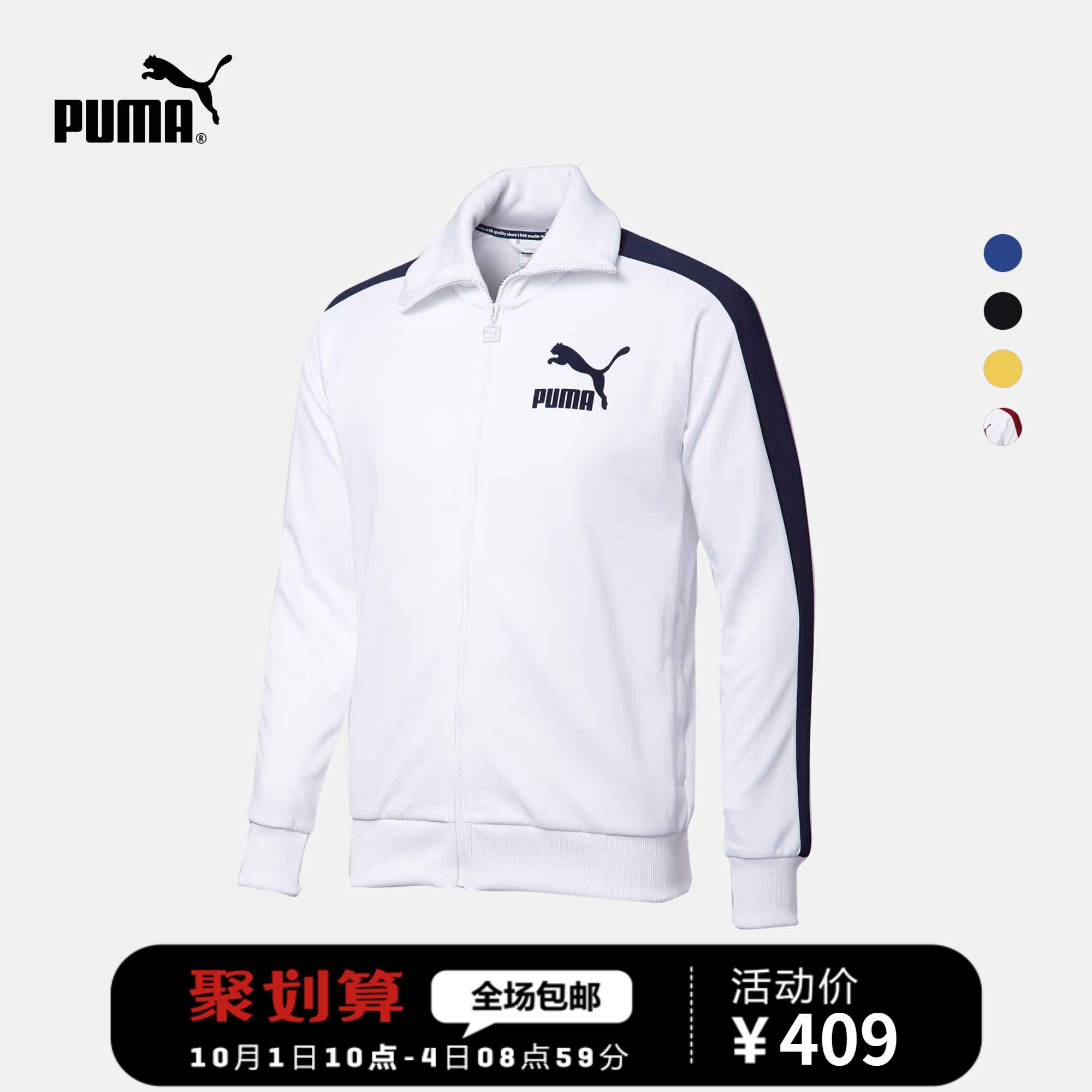 PUMA彪马官方 刘昊然杨洋同款 男子拼接翻领针织外套 T7 576217