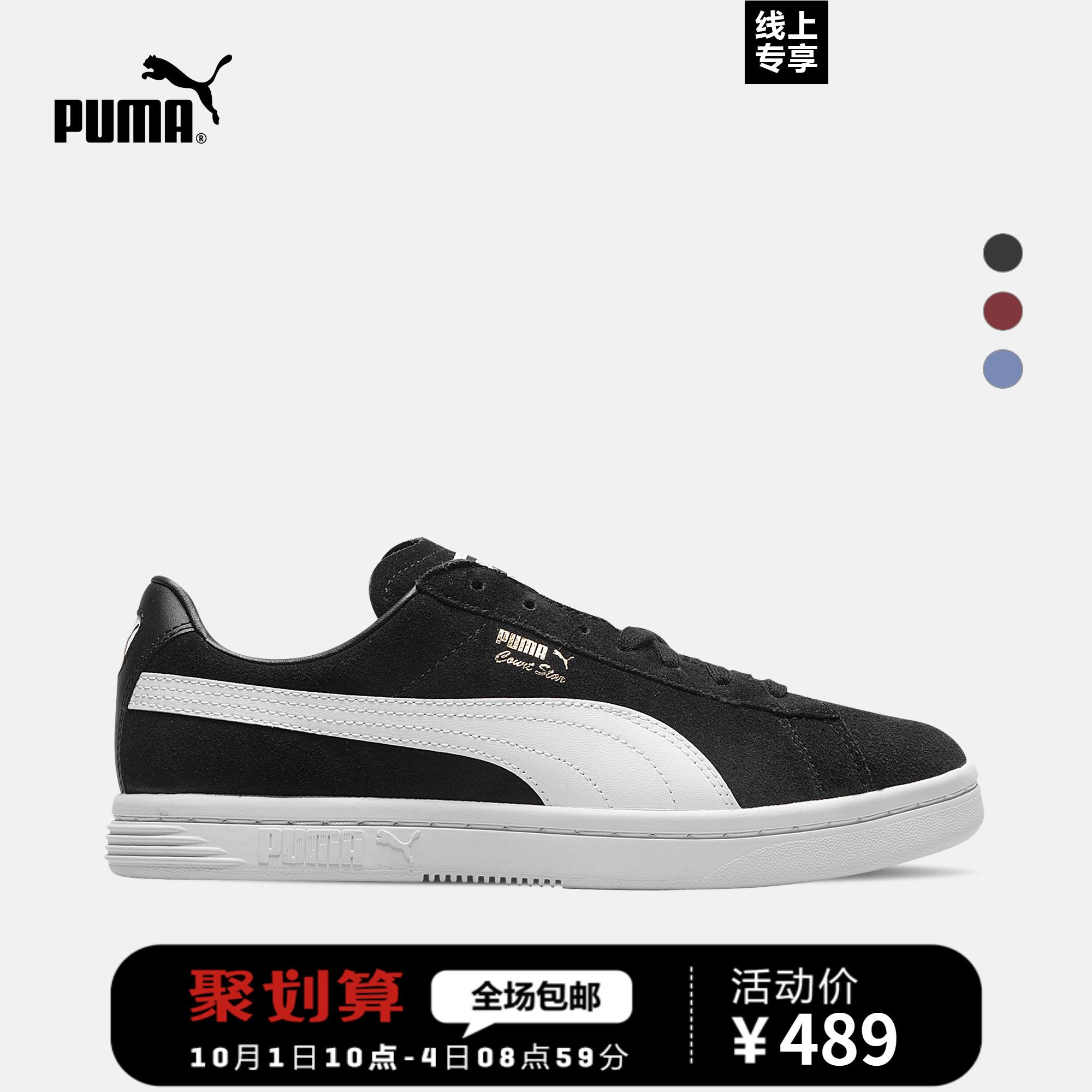 PUMA彪马官方 男女同款休闲鞋 Court Star FS 366574