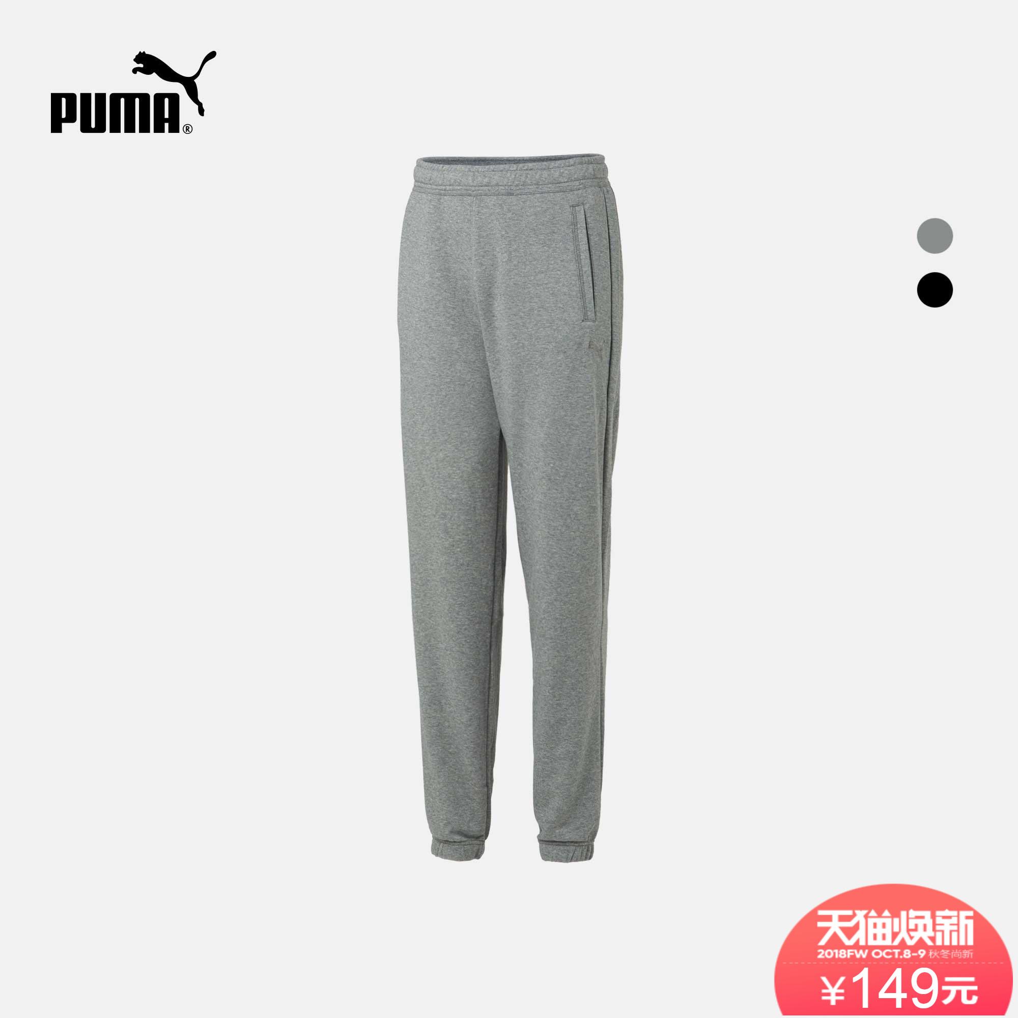 PUMA彪马官方 男子针织长裤 CN 817800