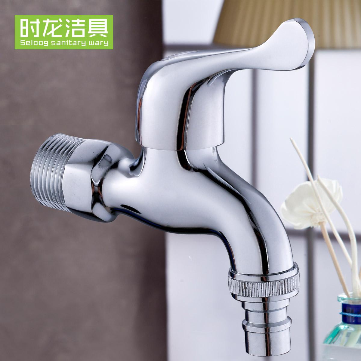 时龙 黄铜铸造6分进水洗衣机水龙头 尖嘴洗衣机水龙头卡扣通用