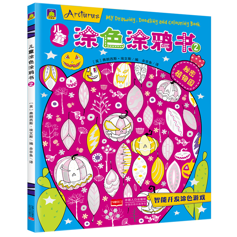 All 4 Volumes Childrens Coloring Book Graffiti Learning Picture Kindergarten Painting 3 6 Year Old