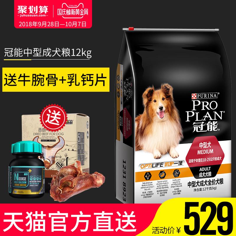冠能狗粮中型犬成犬全价犬粮12kg鸡肉米饭成犬狗粮金毛萨摩雪纳瑞