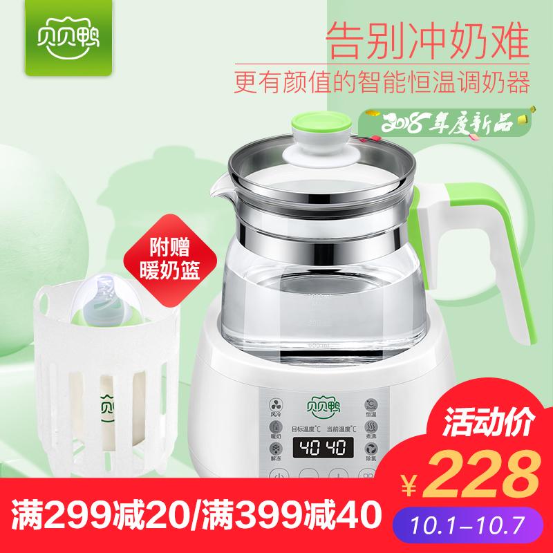 贝贝鸭恒温调奶器智能保温热奶暖奶温奶冲奶机玻璃水壶婴儿加热器