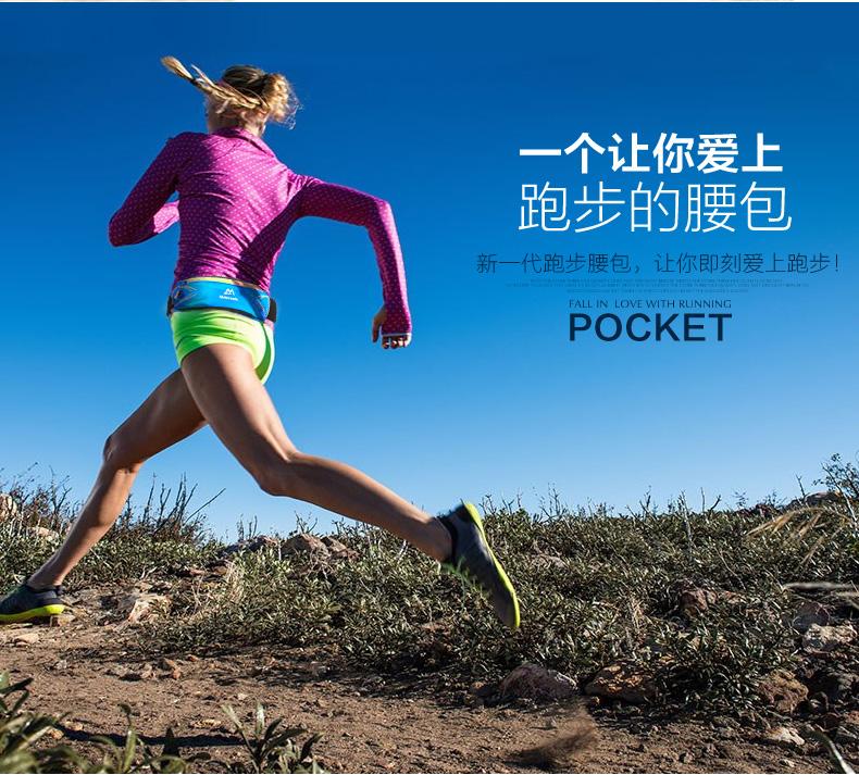 迈路士运动跑步腰包马拉松跑步装备男女户外多功能腰包贴身手机包