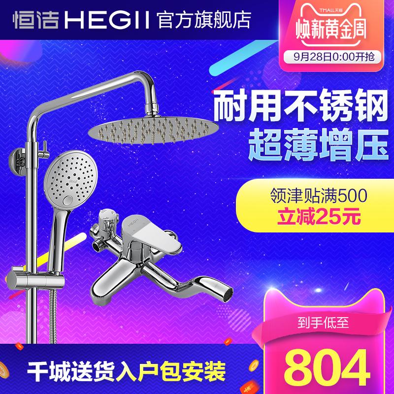 HEGII恒洁淋浴花洒套装冷热水龙头混水阀升降淋浴器浴室喷头333C