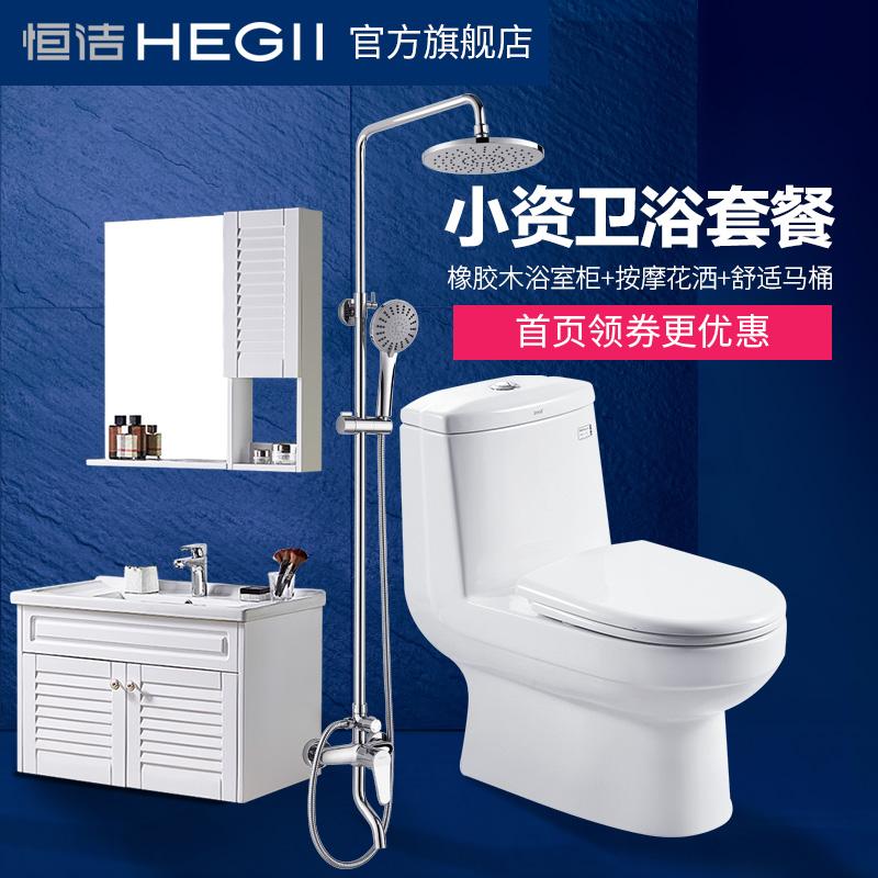 HEGII恒洁卫浴现代简约马桶花洒橡胶木浴室柜组合132套餐