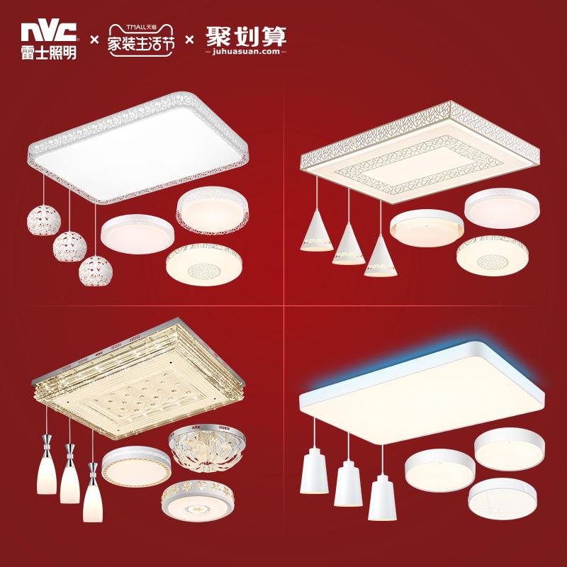 雷士照明LED长方形客厅灯卧室灯灯具吸顶灯简约现代套餐组合预