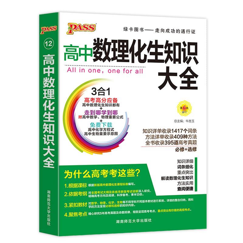 2020版高中数理化生知识大全pass绿卡