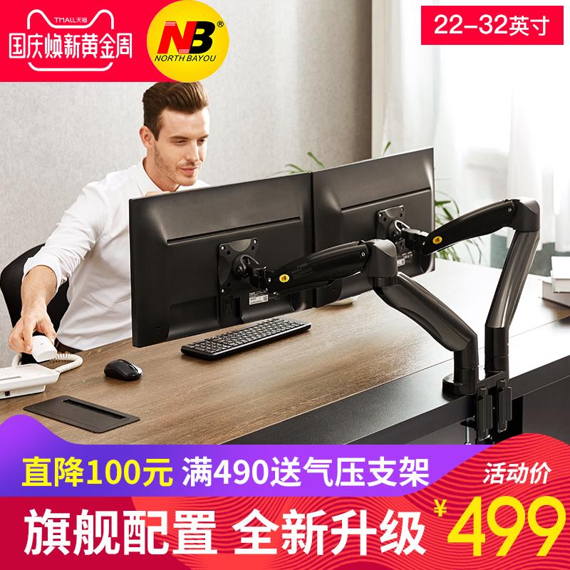 NB 22-32英寸双屏显示器支架上下桌面铝合金电脑屏幕架子F195A