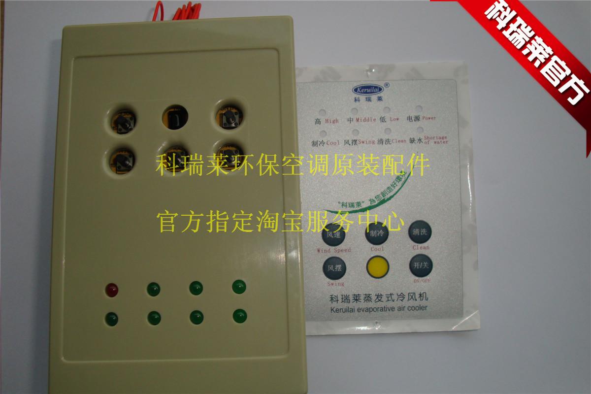 Keruilai Mobile Air Conditioner Manufacturers Accessories Kf60 Circuit Board Control Panel Controller