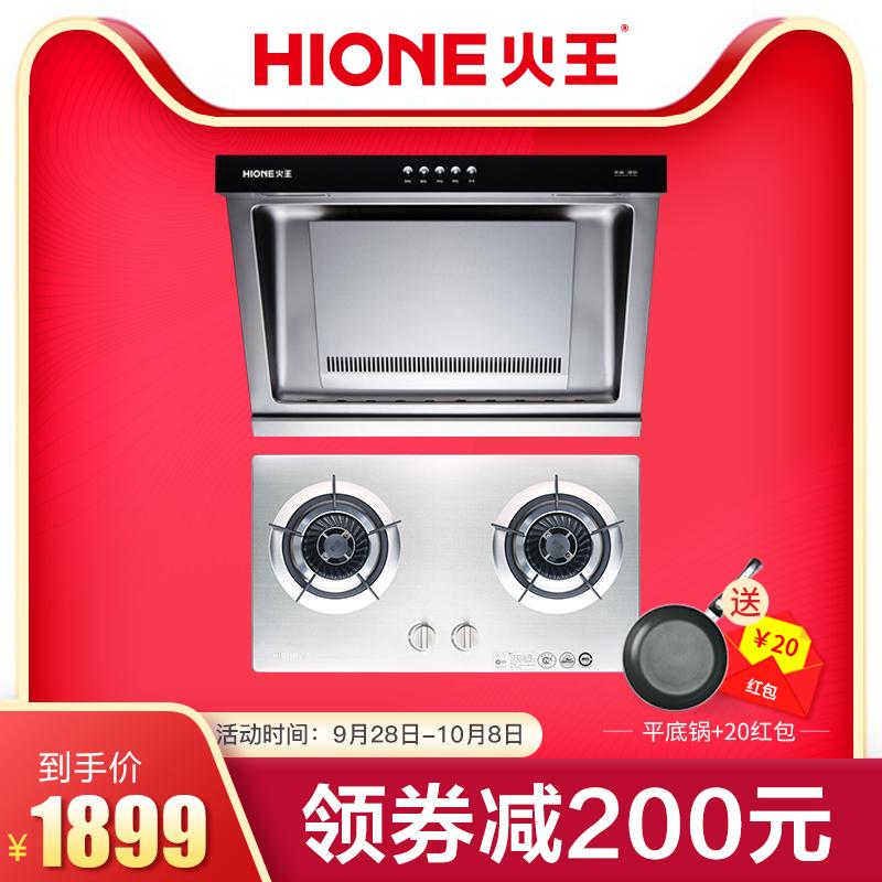 火王 8021+2W041S 侧吸式抽油烟机燃气灶套餐烟灶套装特价组合