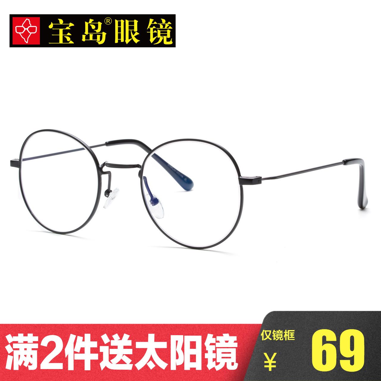 宝岛眼镜 近视眼镜框复古圆框潮金属男女文艺平光镜架 目戏3130A6