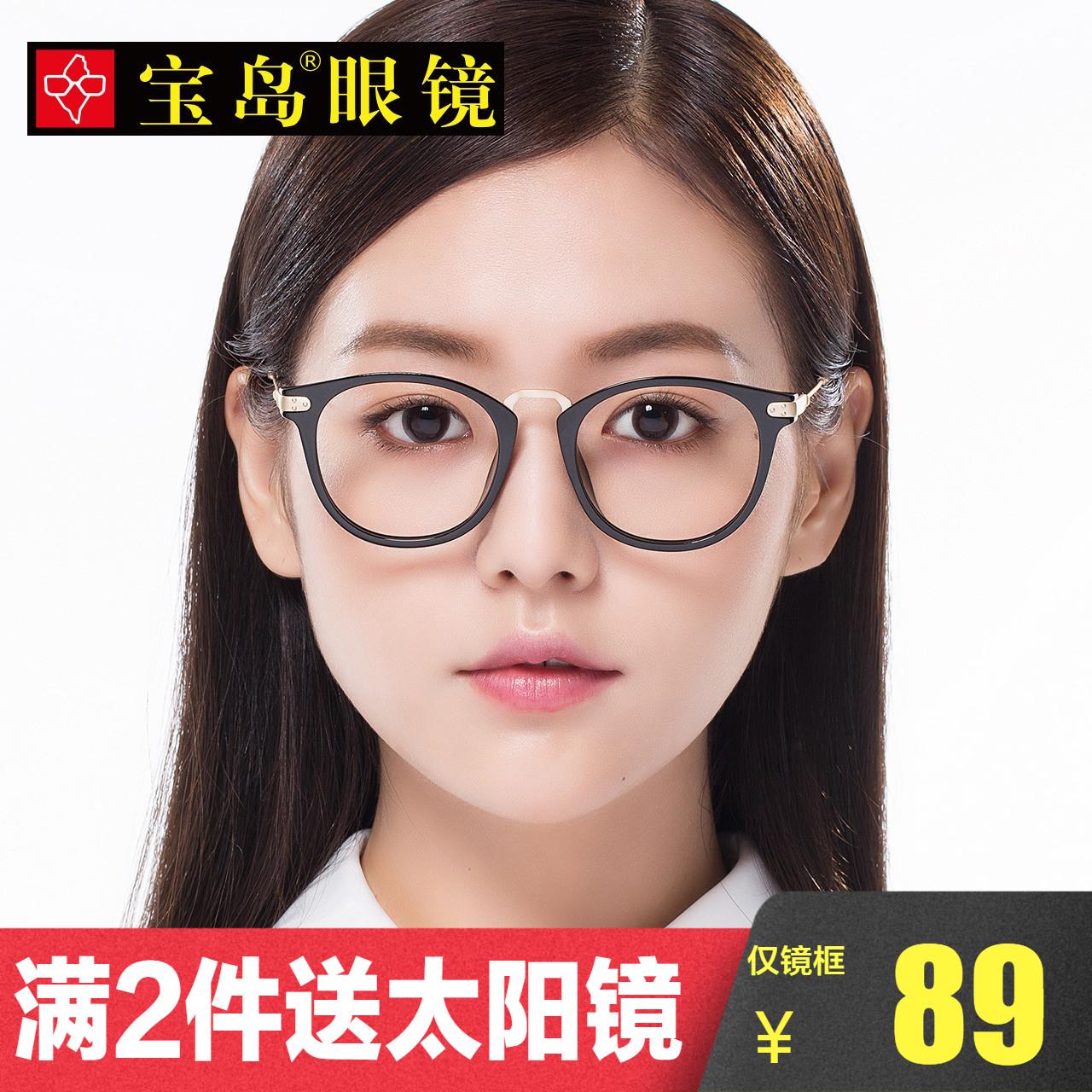 宝岛眼镜 配近视眼镜架TR90全框韩版潮女网红平光眼镜框 目戏2217