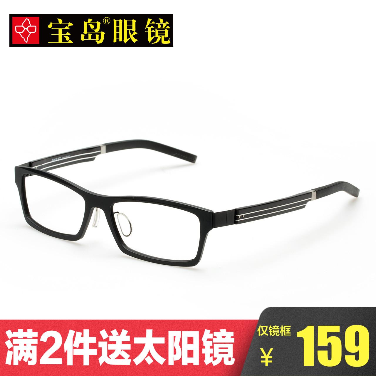 宝岛眼镜框男 目戏商务复古仿木纹潮大脸全框可配近视眼镜架 3680