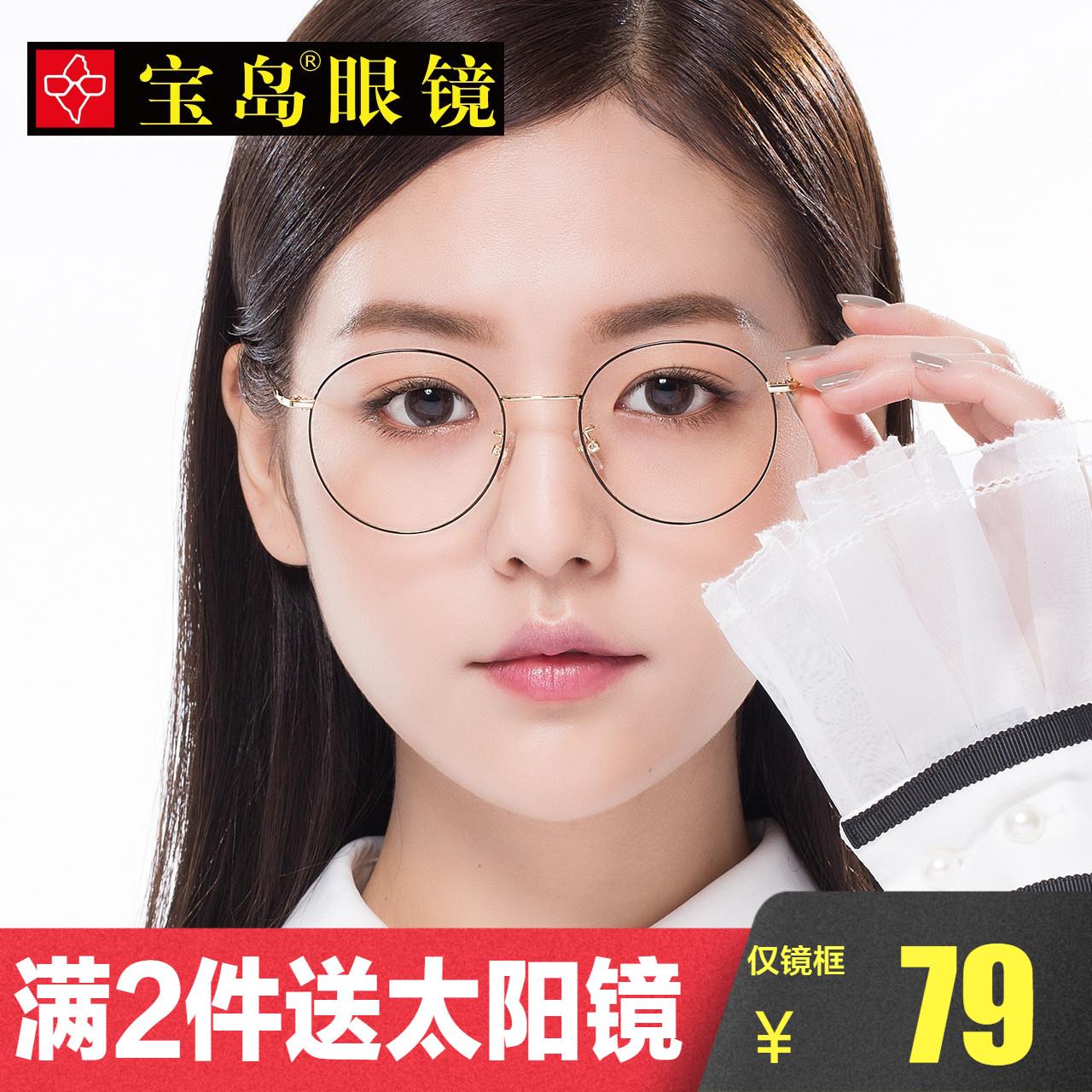 宝岛眼镜 配眼镜近视镜框女超轻圆框大框复古韩版男平光金属镜架