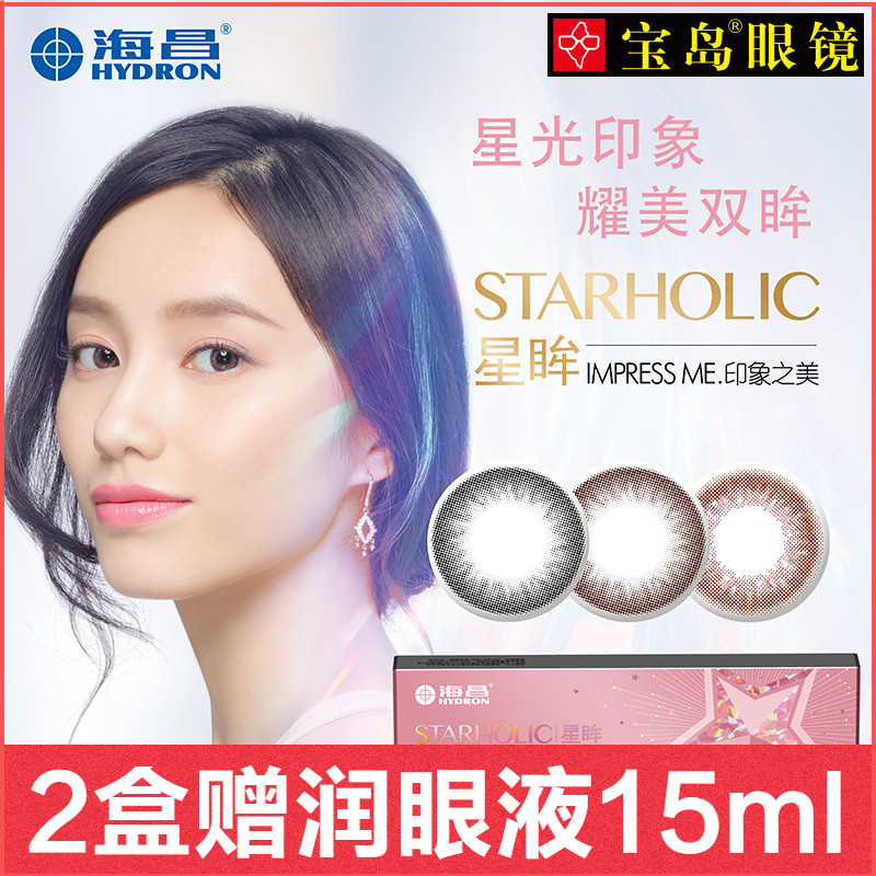 Haichang star eye impression of the United States and the United States pupil day throwing 10 pieces of color invisible myopia glasses